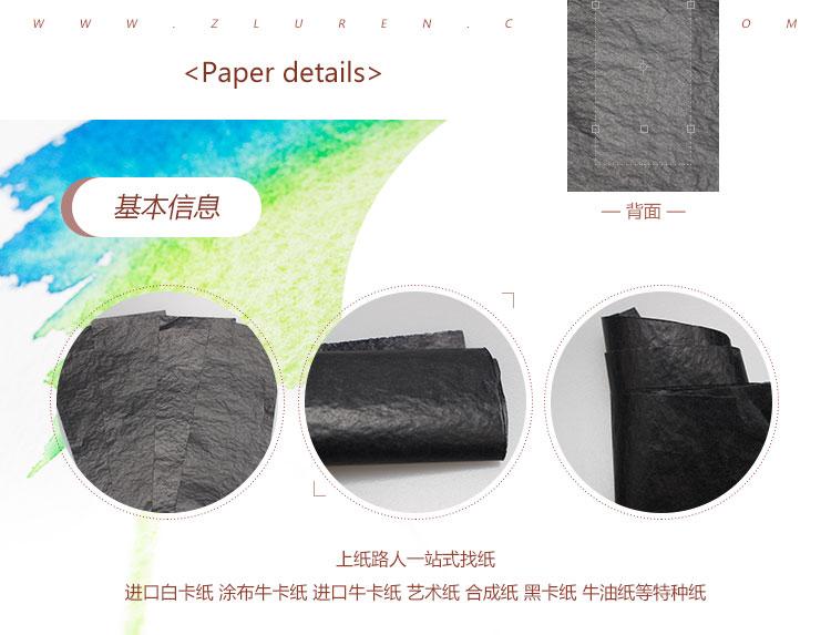 黑色蜡光纸