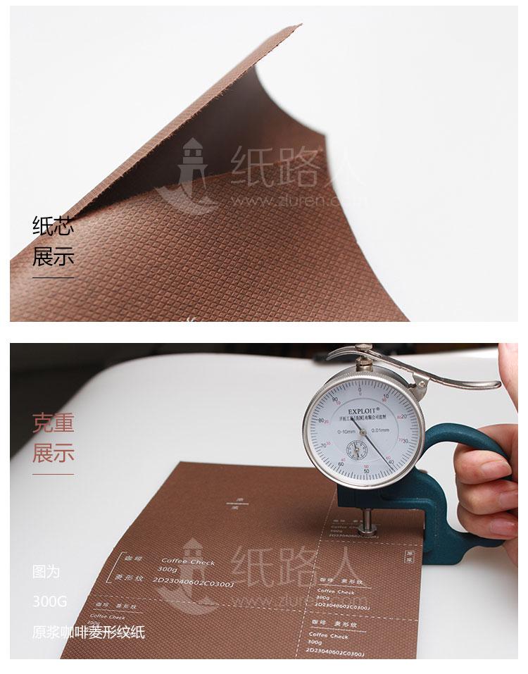 110g原浆咖啡菱形纹纸 立体感强