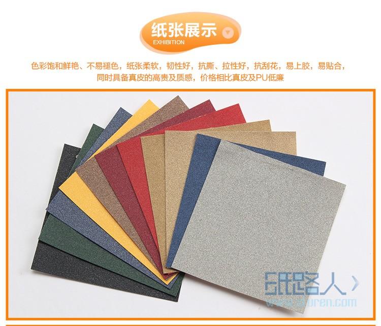 磨砂纹PVC装帧纸(充皮纸)
