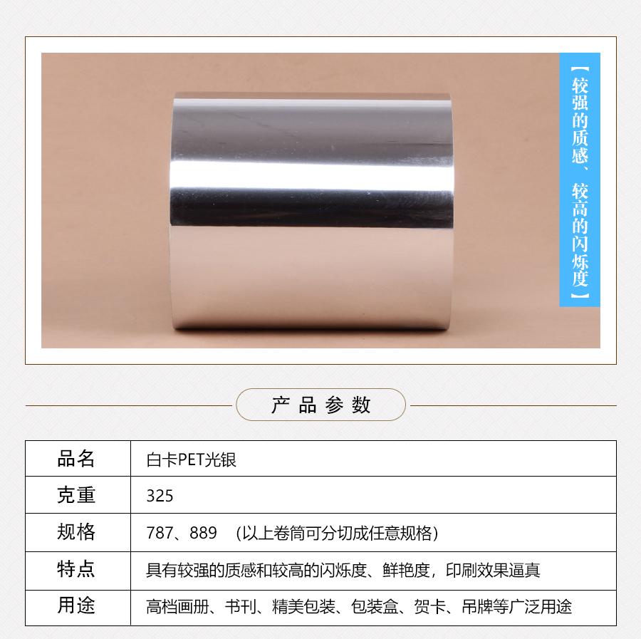 白卡PET光银的特点和用途