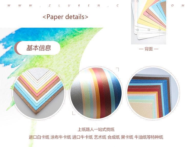 原浆双面珠光纸的特性和用途