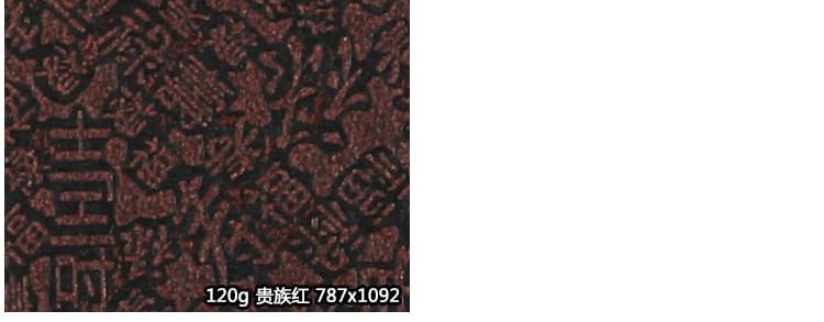 福禄寿珠光纸
