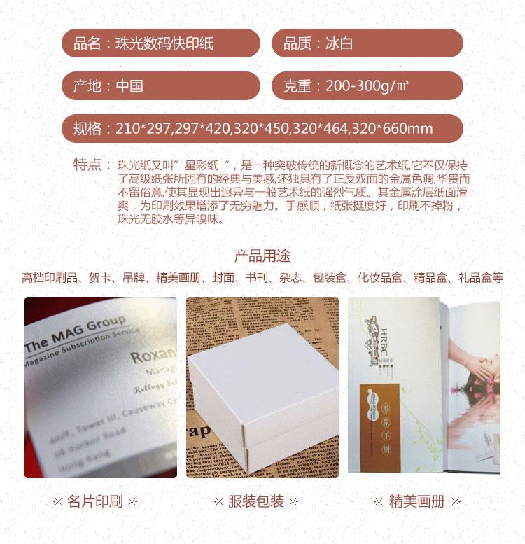 珠光数码快印纸(哑粉纸/双面涂布/滑面/包装盒/名片卡)