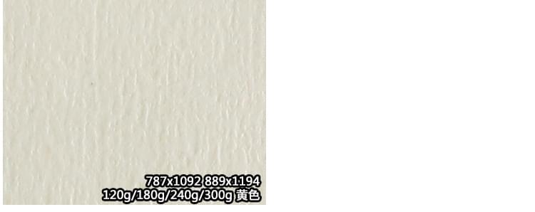 路易雅质纹路纸