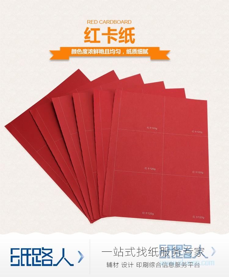 大红色卡纸