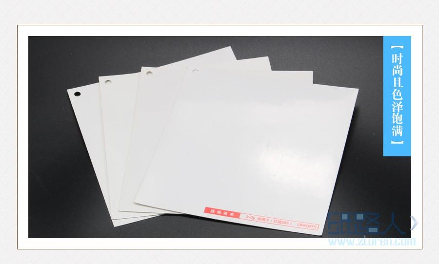 玻璃卡纸(红塔SBS)