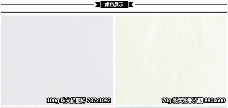 粉彩描图珠光纸