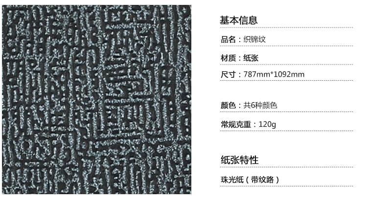织锦纹珠光纸