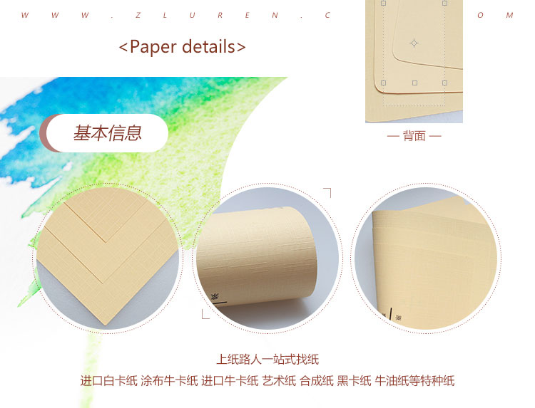 原浆米黄粗莱妮纹纸