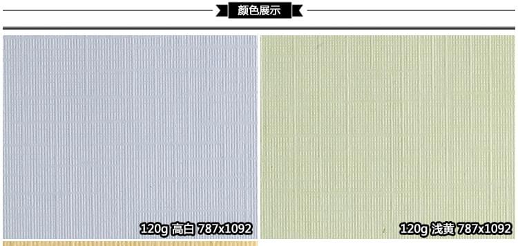 布纹纹路纸
