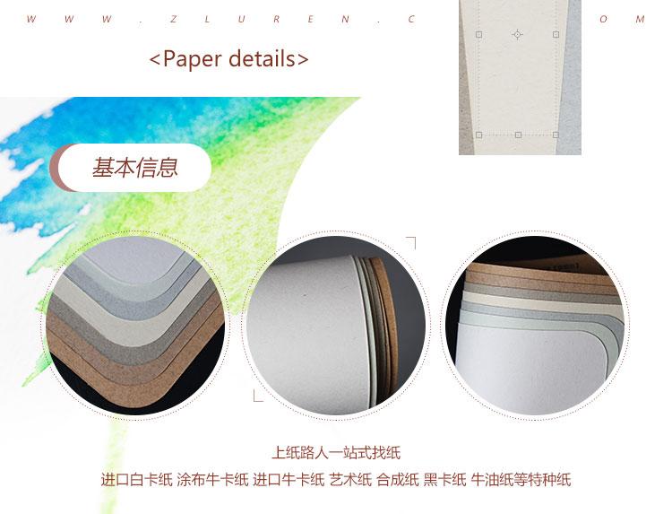 JLP·环保纸系列