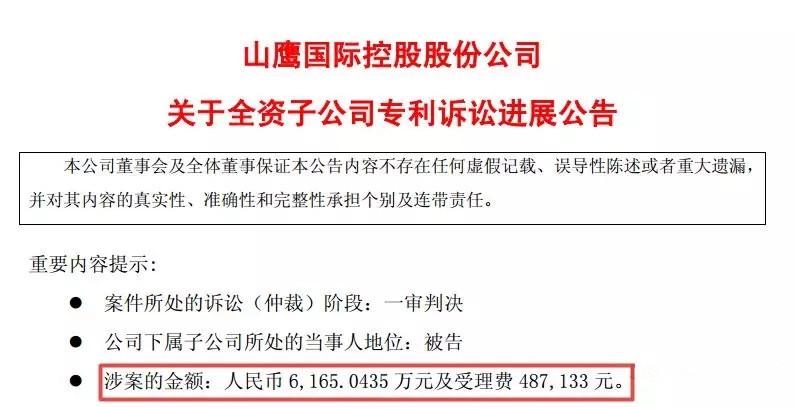 浙江山鹰需赔偿世纪阳光6165万?6年的专利纠纷案一审判决结果已出