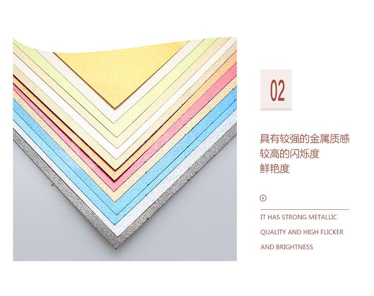 珠光纸系 浅色类