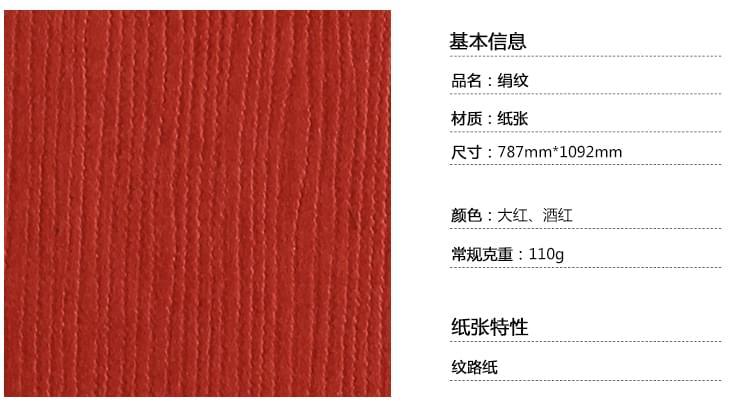 绢纹纹路纸