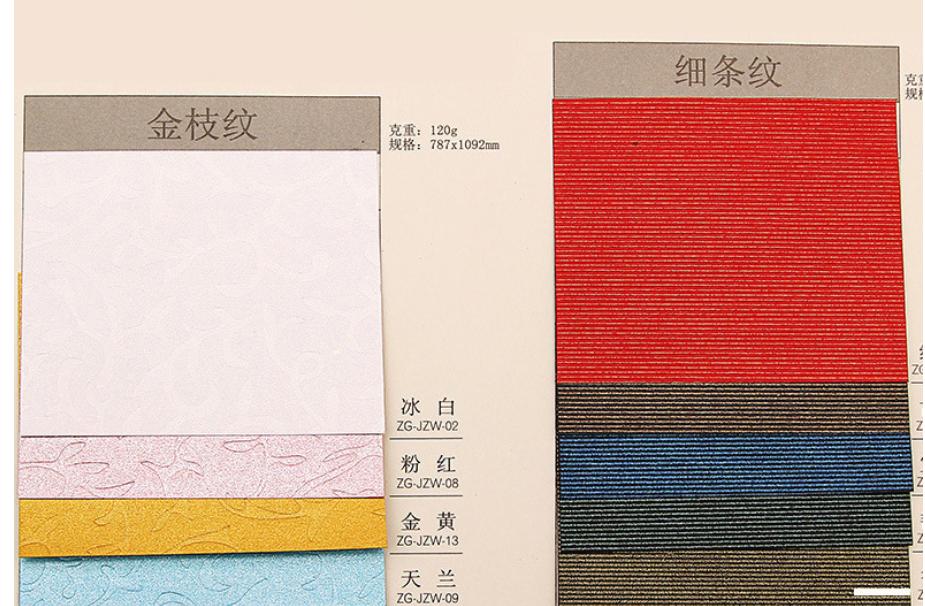 彩色纹路珠光纸