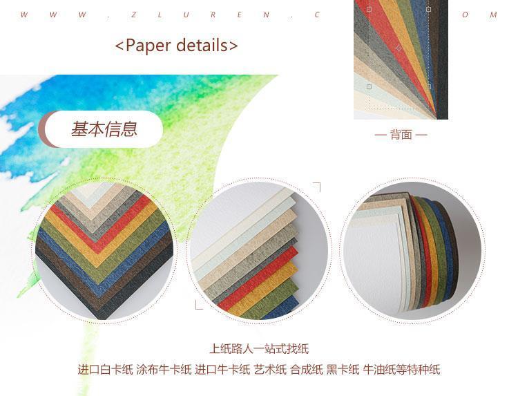 日本进口压纹纸