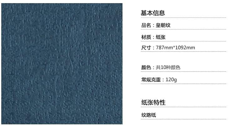 皇朝纹纹路纸