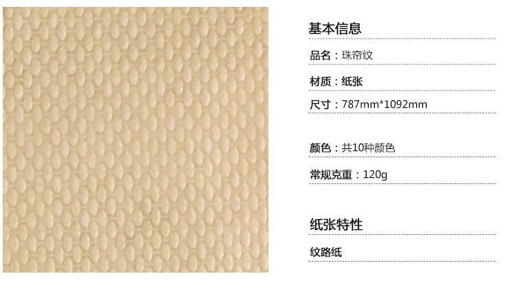 珠帘纹纹路纸