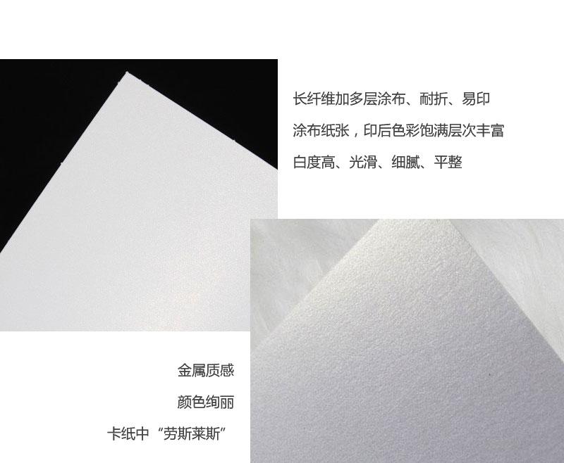 冰白珠光纸
