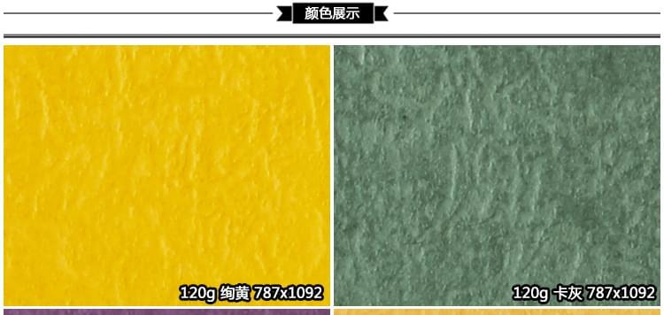 绢柔纹纹路纸