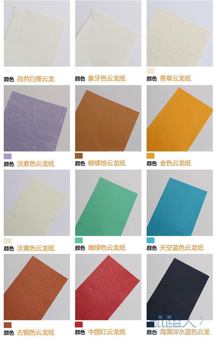 彩色云龙纸