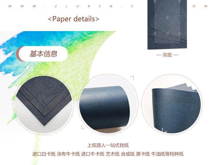 原浆藏蓝云彩纹纸