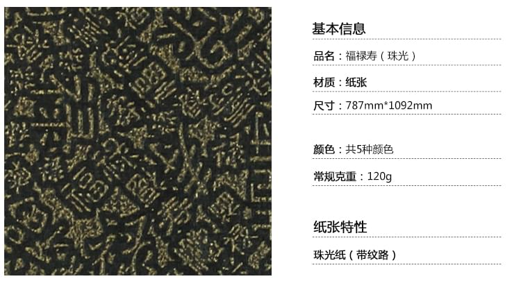 福寿禄珠光纸