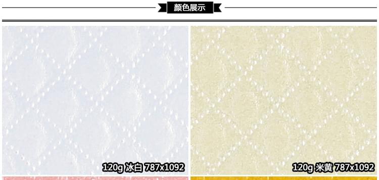 菠萝纹珠光纸