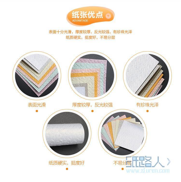 大编织纹珠光纸