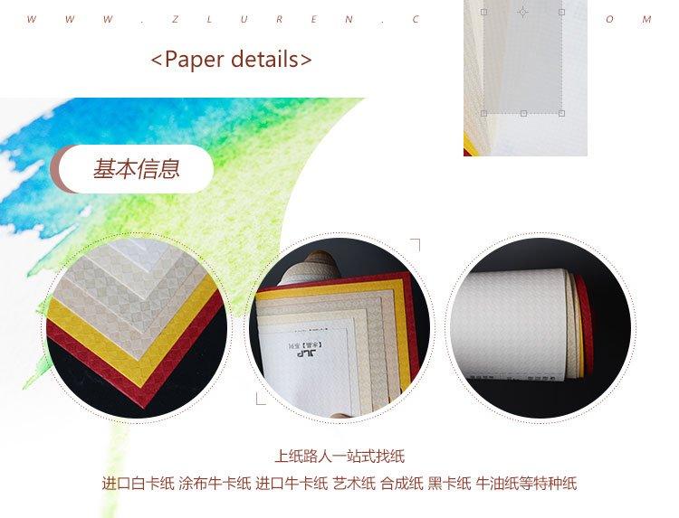 水晶压纹纸