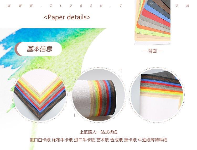 全木浆树纤纹纸