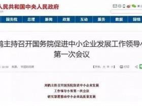 国家正式宣布!中国不能没有中小企业!中小纸企们要坚强!