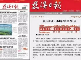 """福山纸业:30年""""纸纸""""以求"""