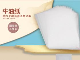 牛油纸白色半透明纸