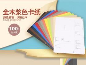 120g全木浆色卡纸 多色可选