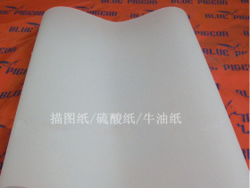 描图纸/硫酸纸