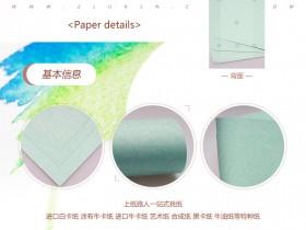 原浆天兰虎皮纹纸