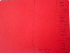 竹丝纹路纸